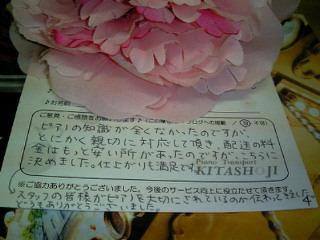 ぴあのん日記-201003251624001.jpg