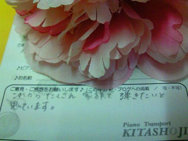 ぴあのん日記-201005141457000.jpg