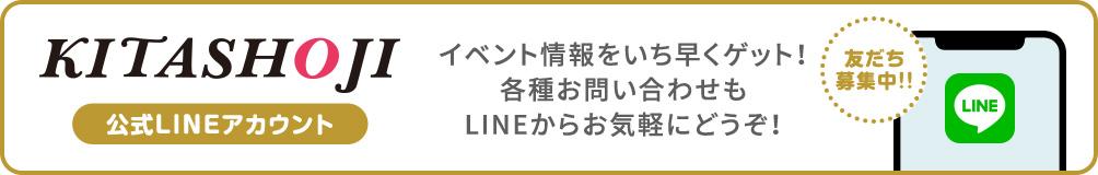 KITASHOJI 公式LINEアカウントはこちらから